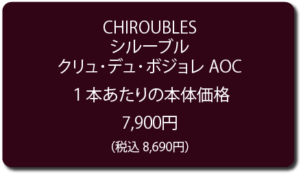 Price Board Chiroubles